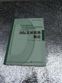发展学专业系列教材:国际发展援助概论