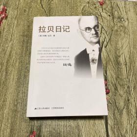 拉贝日记(2015新版)