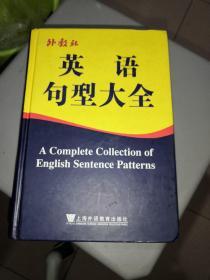 外教社英语句型大全