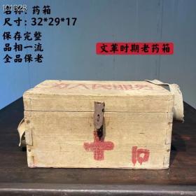 文革时期老药箱,带有文革语录【为人民服务】经典语录,保存完整,品相一流,全品保老