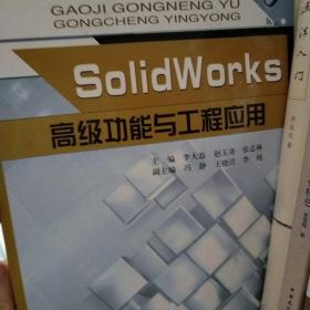 SolidWorks高级功能与工程应用2009