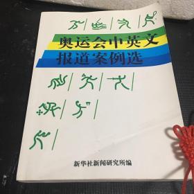 奥运会中英文报道案例选