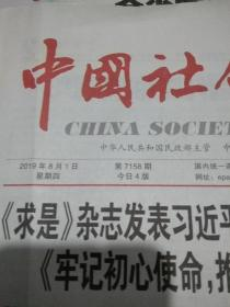 中国社会报2019.8.1