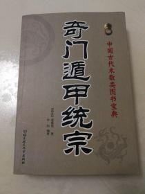 奇门遁甲统宗(九五品,445页,印量3千册)