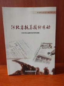 河北省抗美援朝运动