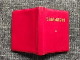毛主席的五篇哲学著作【64开红宝书,有毛像,缺林题,品相较好】