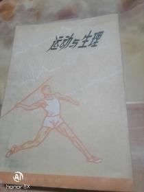 运动与生理