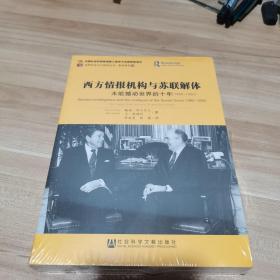 西方情报机构与苏联解体:未能撼动世界的十年(1980-1990)全新,未拆封