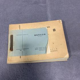 陕西省革命委员会基本建设委员会批民用建筑配件通用图集-准 17本合售
