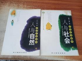 中学人文读本(人与自然)(人与社会)两本各6张藏书票