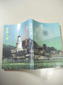 清凉山志   原版内页干净