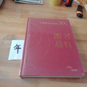 上海教育出版社50年    图书总目(1958-2008)