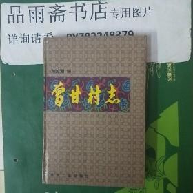 曾甘村志(精装 作者签赠)(地方史志).