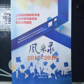 上海高校国家奖学金 上海市奖学金获奖学生优秀典型风采录(2017-2018)