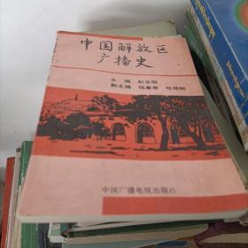 中国解放区广播史