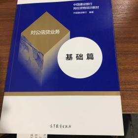中国建设银行岗位资格培训教材 对公信贷业务 基础篇