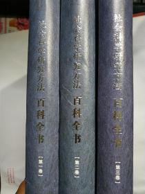 社会科学研究方法百科全书(共三卷)