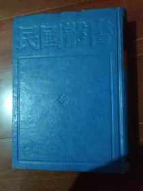民国丛书(第一编·63):中国戏曲概论、中国戏剧史、顾曲尘谈、宋元戏曲史。