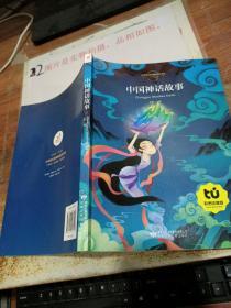 中国神话故事 扉页有字迹