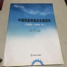 中国装备制造业发展报告.2006-2008年