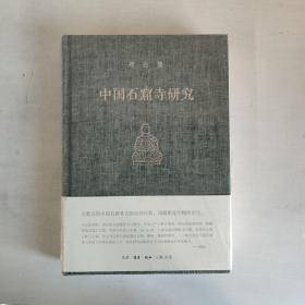 中国石窟寺研究    正版未开封