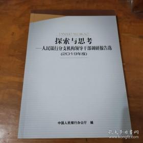 探索与思考—人民银行分支机构领导干部调研报告选(2019年度)