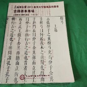 上海博古斋2013年春季大型艺术品拍卖会   古籍善本专场