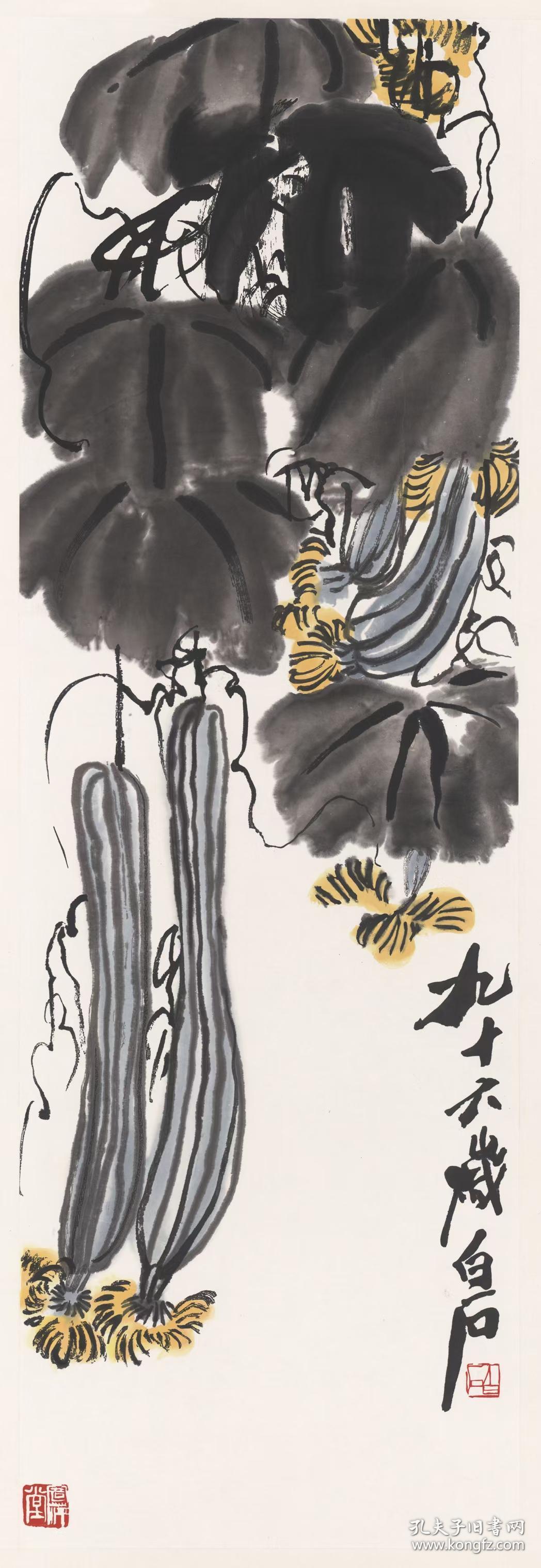 植物,齐白石 丝瓜。纸本大小36.96*107.15厘米。宣纸艺术微喷复制。可悬挂与餐厅,饭店等场所
