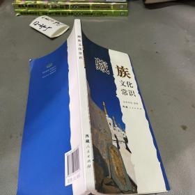 藏族文化知识百问