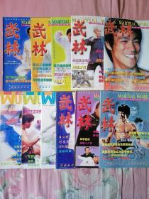武林2001全年1—12期(缺12)