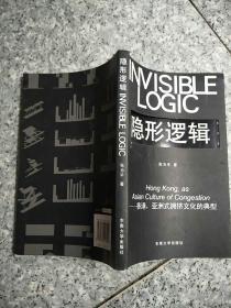 隐形逻辑:香港,亚洲式拥挤文化的典型   原版内页干净