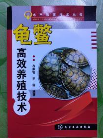 水产致富技术丛书:龟鳖高效养殖技术