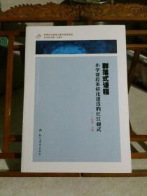 群落式课程 小学课程多样化建设的长江模式