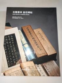 中国嘉德2019年秋季拍卖图录 古籍善本 金石碑帖(厚册)