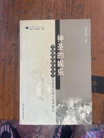 神圣的娱乐:中国民间祭祀仪式及其音乐的人类学研究
