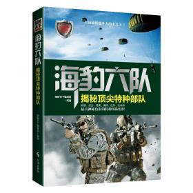 海豹六队:揭秘顶*特种部队❤ 探秘天下编写组 时事出版社9787519500399✔正版全新图书籍Book❤