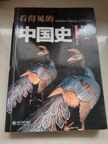 看得见的中国史(下)