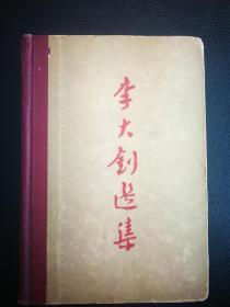 1959年版《李大钊选集》