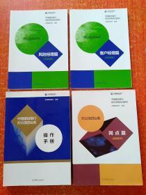 中国建设银行对公信贷业务:风险经理篇(知识问答)、客户经理篇(知识问答)、网点篇(教师用书)、操作手册  4册合售