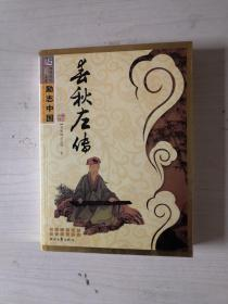 励志中国·国学经典系列(第6辑):春秋左传