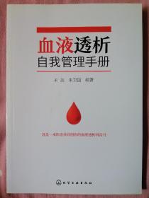 血液透析自我管理手册