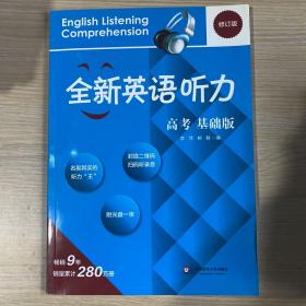 2017全新英语听力·高考(基础版)