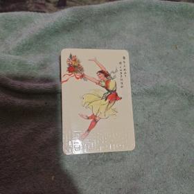 年历片-1977年:1947-1977 热烈庆祝内蒙古自治区成立三十周年【一套八张】 【沂蒙红色文献个人收藏展品】 230