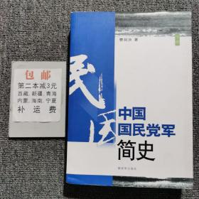 中国国民党军简史(下)