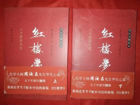 八十回石头记:红楼梦(上下) 周汝昌精校本
