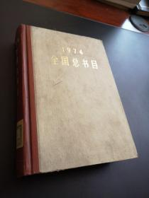 1974全国总书目(馆藏书)