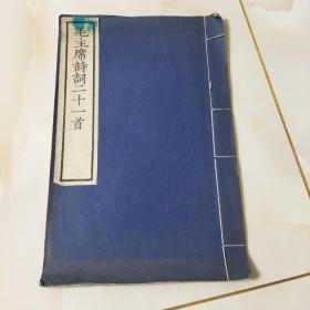 毛主席诗词二十一首 1958年9月文物出版社刻印 线装 包老保真