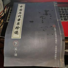 中国历代隶书珍迹(下)
