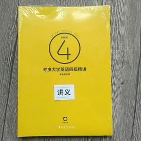 考虫大学英语四级精讲8.0版