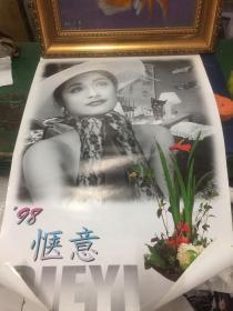 1998年挂历——惬意(美女黑白照12张全,其中8.9月份是一张)长76厘米,宽51.5厘米